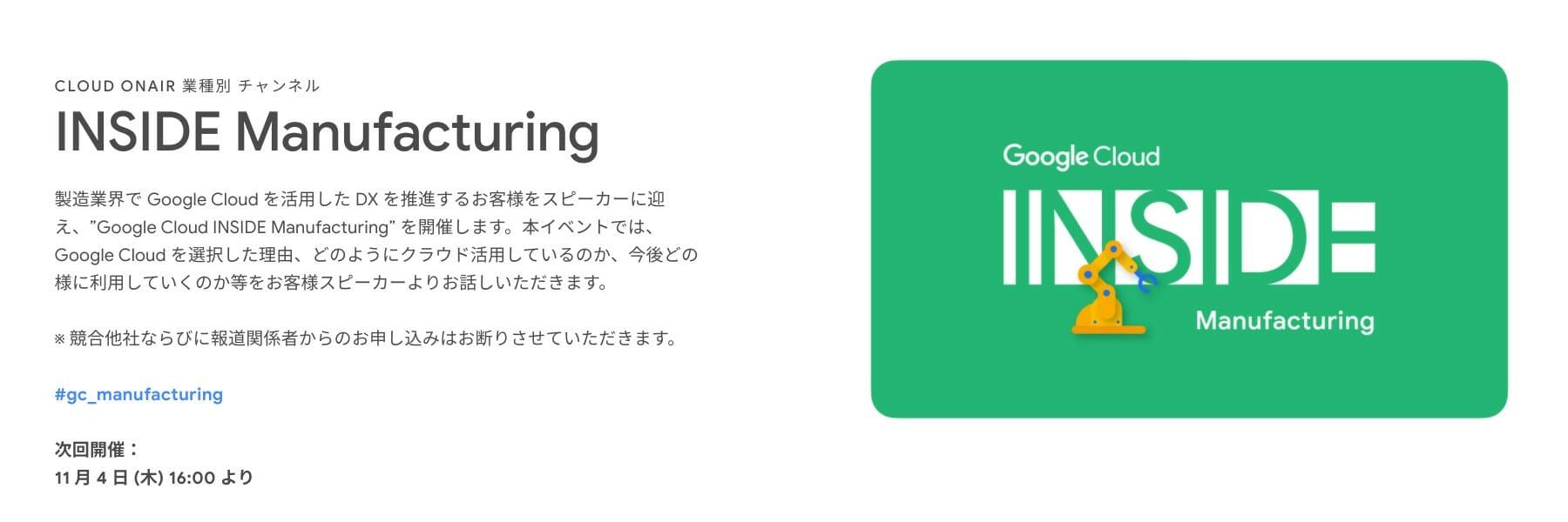 [GCP] Google Cloud INSIDE Manufacturing