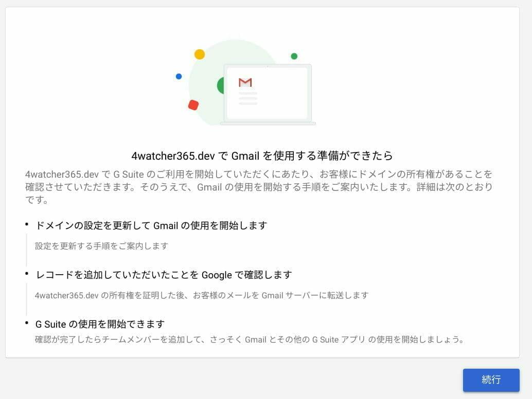 G Suite:Gmail を使用する設定