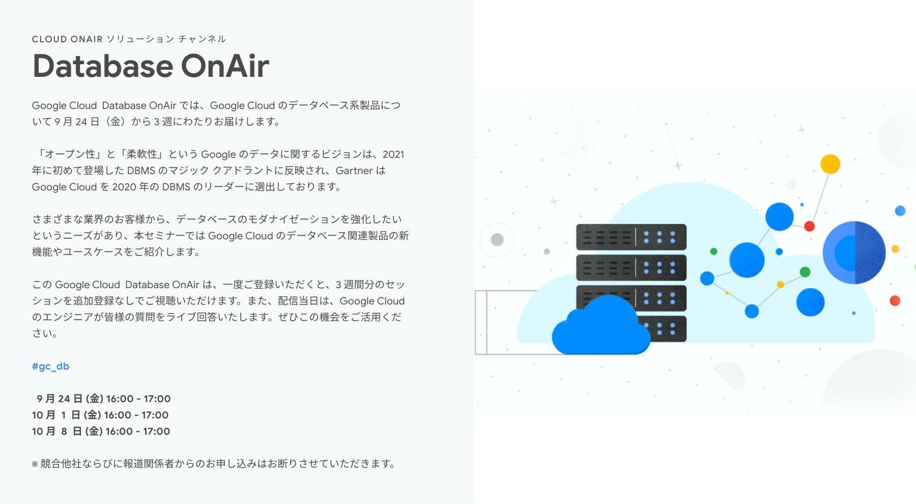 [GCP] Google Cloud  Database OnAir