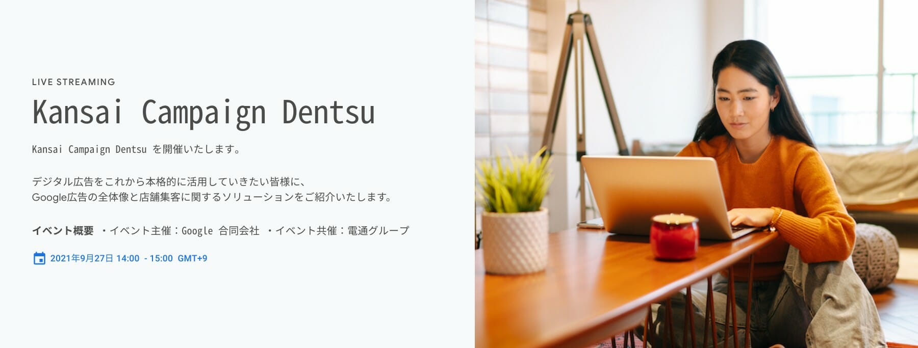 [Google 広告] Kansai Campaign Dentsu