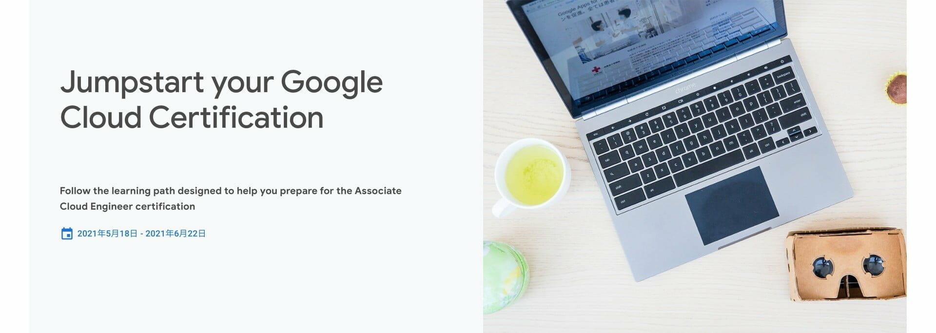 [GCP] Jumpstart your Google Cloud Certification