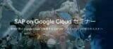 SAP on Google Cloud セミナー
