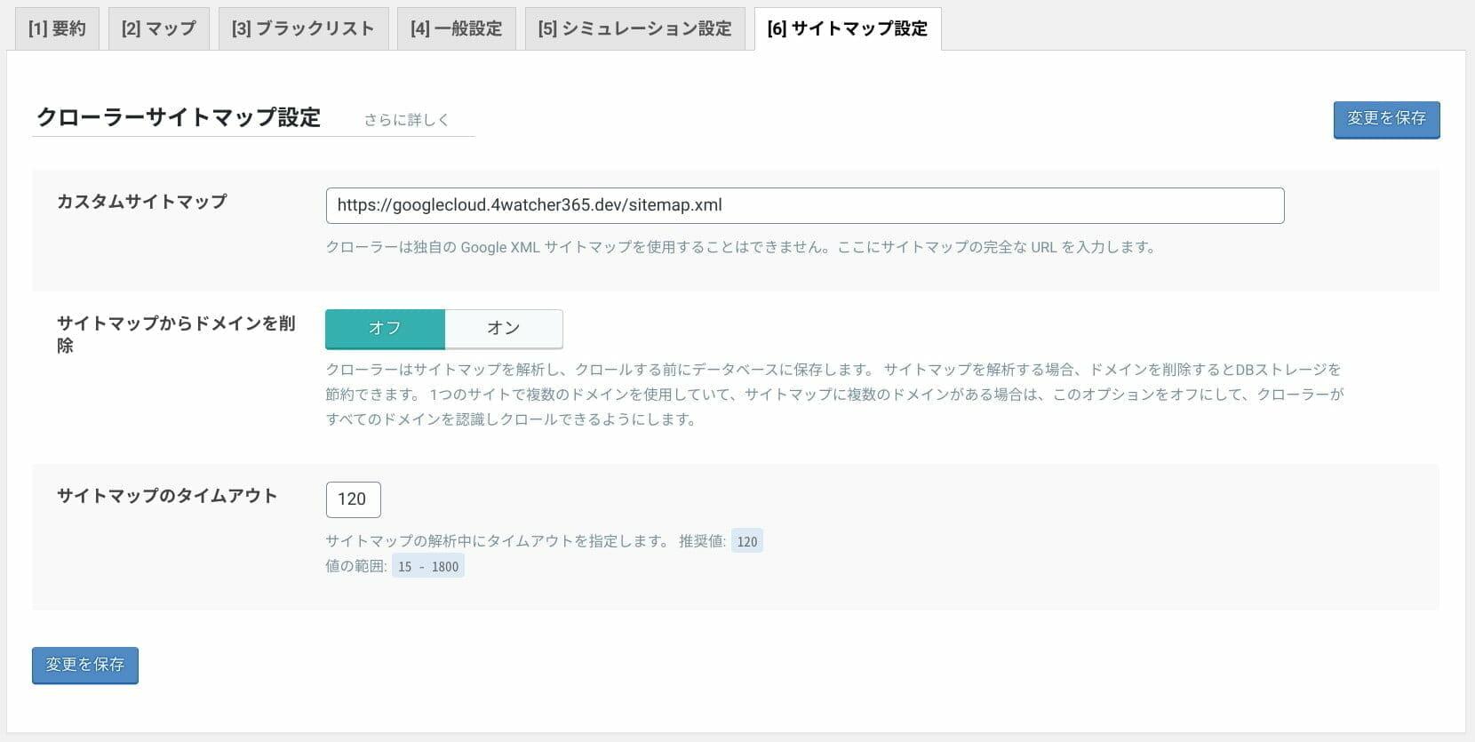 LiteSpeed Cache:クローラー 設定:サイトマップ
