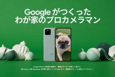 Google ホリデー デザイン:スマートフォン「Google Pixel 5」