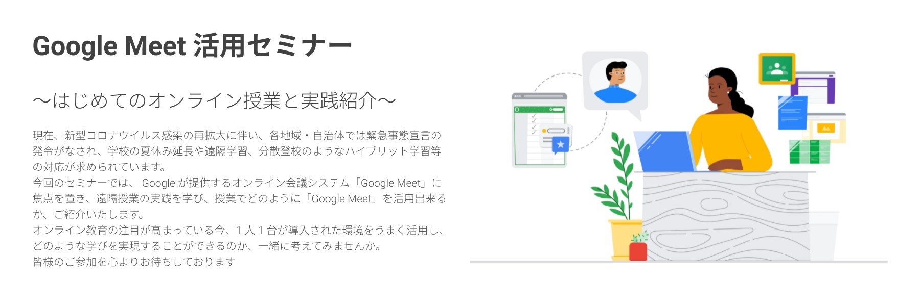 [Google for Educatio] Google Meet 活用セミナー 〜はじめてのオンライン授業と実践紹介〜