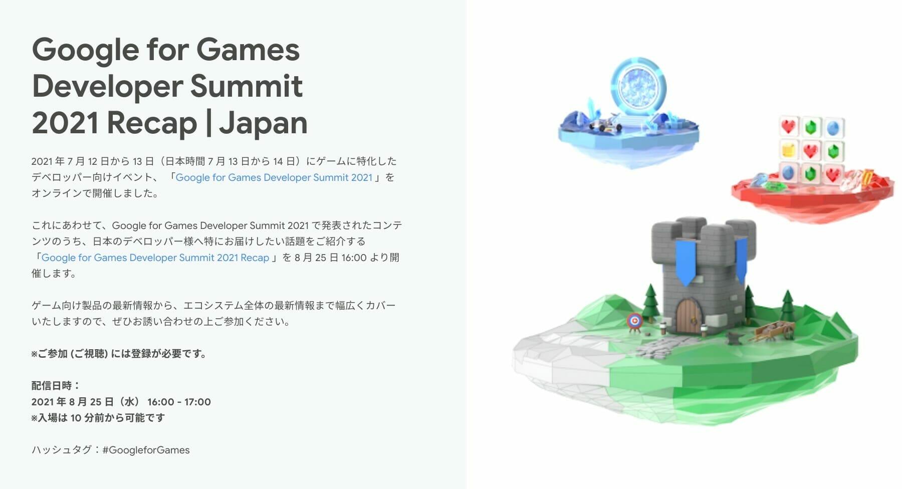 [GCP] Google for Games Developer Summit 2021 Recap | Japan
