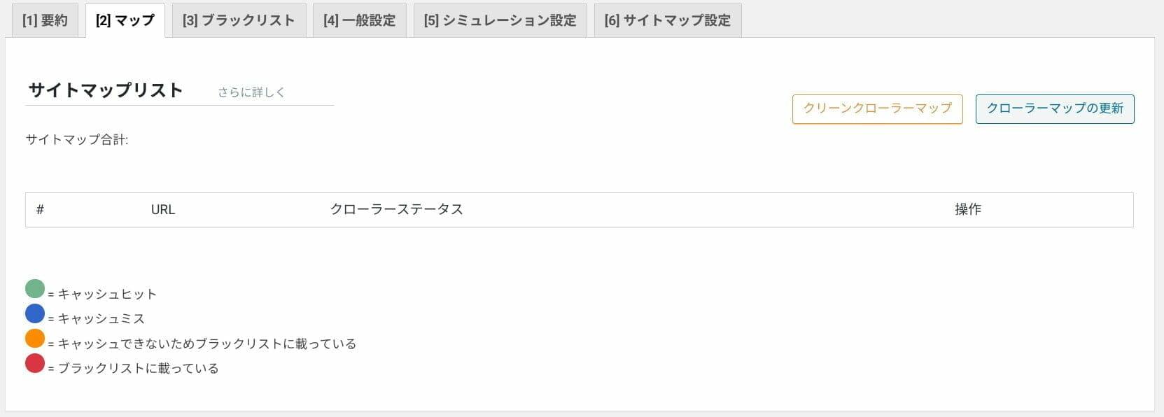 LiteSpeed Cache:クローラー 設定:マップ