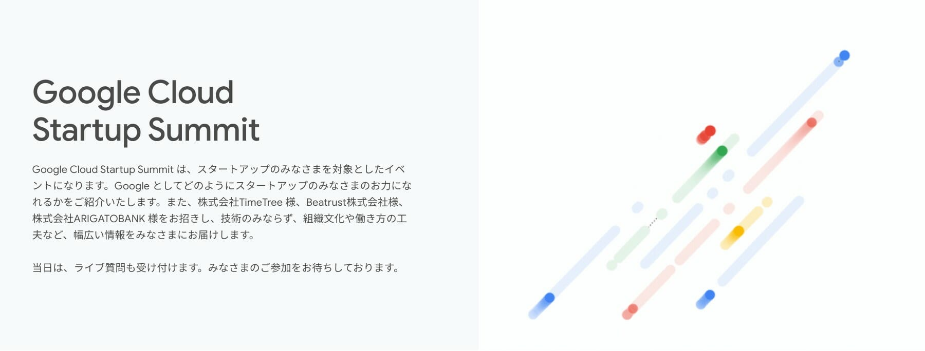 [GCP] Google Cloud Startup Summit