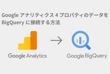 Google アナリティクス 4 プロパティデータをGoogle BigQuery に接続する方法