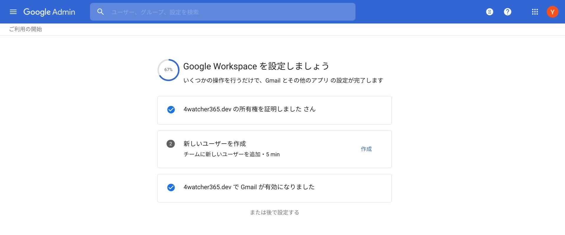 Google 管理コンソール:MX レコードの確認完了