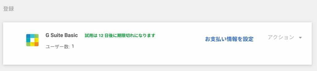 Google Admin:お支払い