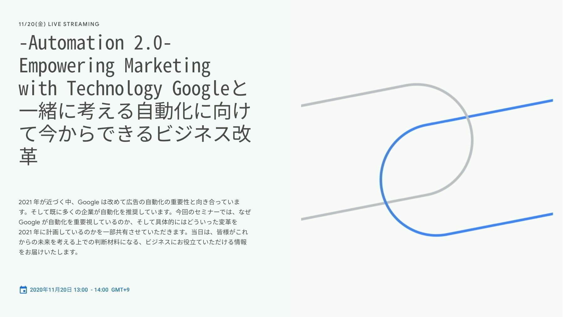 [Google Ads] -Automation 2.0- Empowering Marketing with Technology Googleと一緒に考える自動化に向けて今からできるビジネス改革