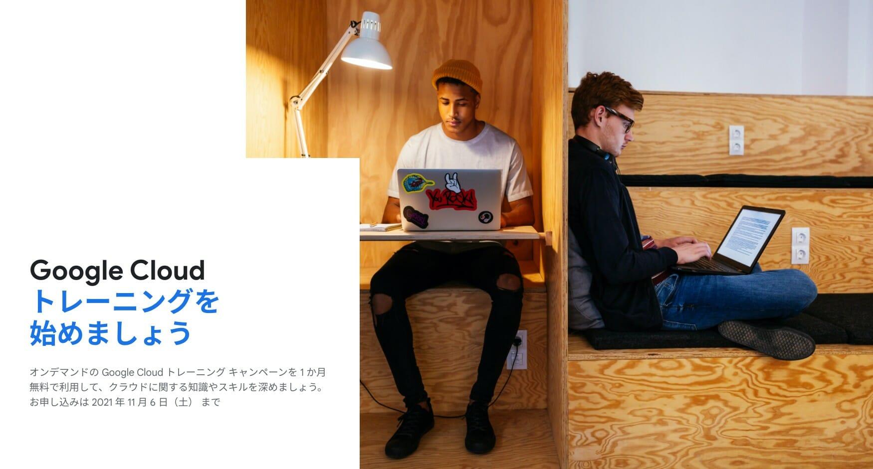 [期間限定キャンペーン] Google Cloud Skills Boost