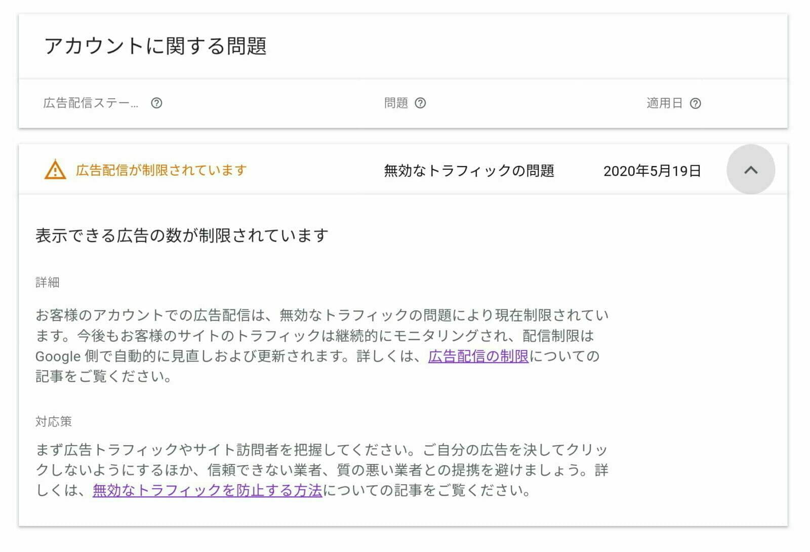 Google Adsense:アカウントに関する問題