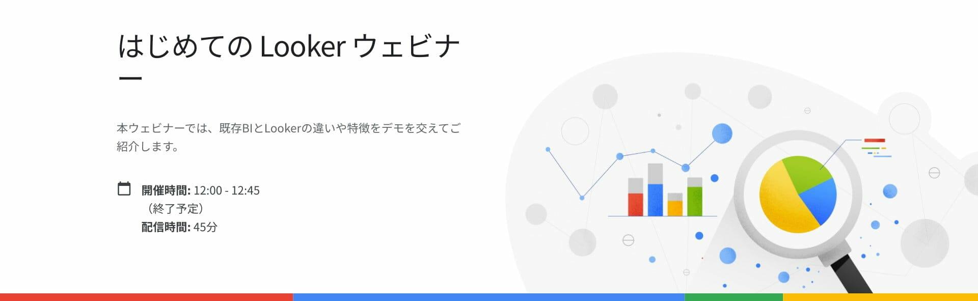 はじめてのLooker 日本語ウェビナー