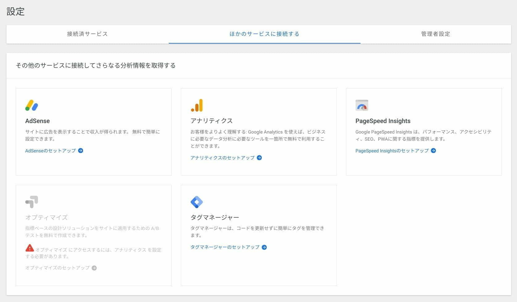 Site Kit:他の Google サービスとの連動設定を行う