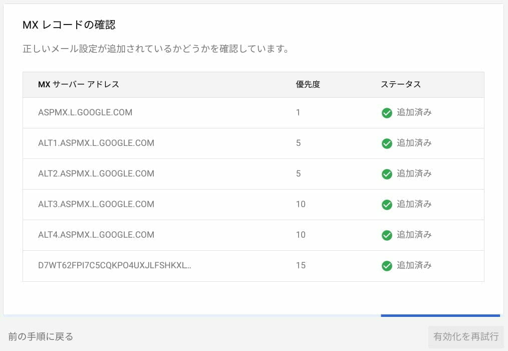 G Suite:MX レコードの確認