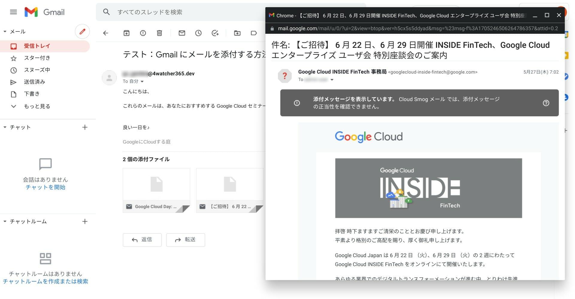 Gmail:受け取ったメールにメールが添付されている