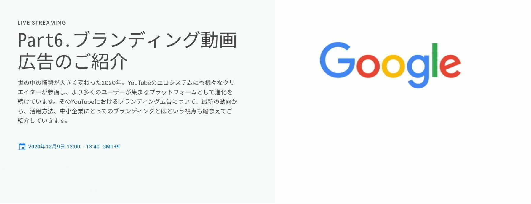 [Google 広告] Part6.ブランディング動画広告のご紹介