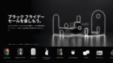 [Google Store Japan] ブラックフライデー2020 が開催中