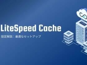 LiteSpeesd Cacheの設定解説&最適なセットアップ