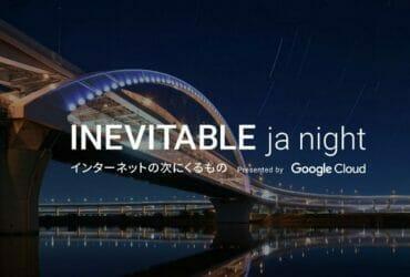 INEVITABLE ja night - インターネットの次にくるもの -