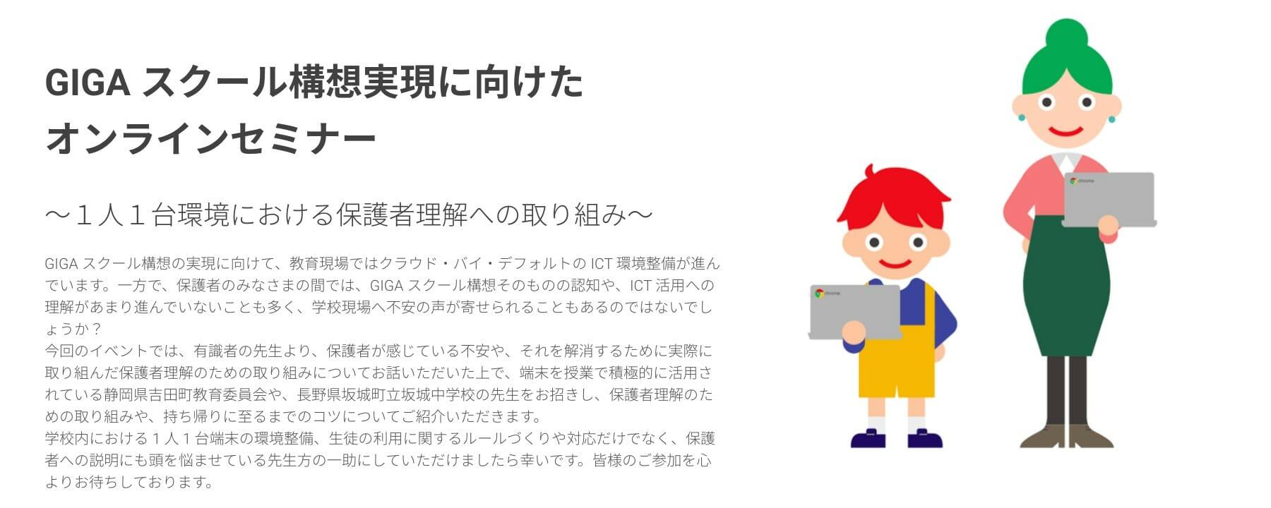 [Google for Education] GIGA スクール構想実現に向けたオンラインセミナー 〜 1 人 1 台環境における保護者理解への取り組み〜