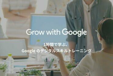 Grow with Google:1時間で学ぶ、Google のデジタルスキルトレーニング