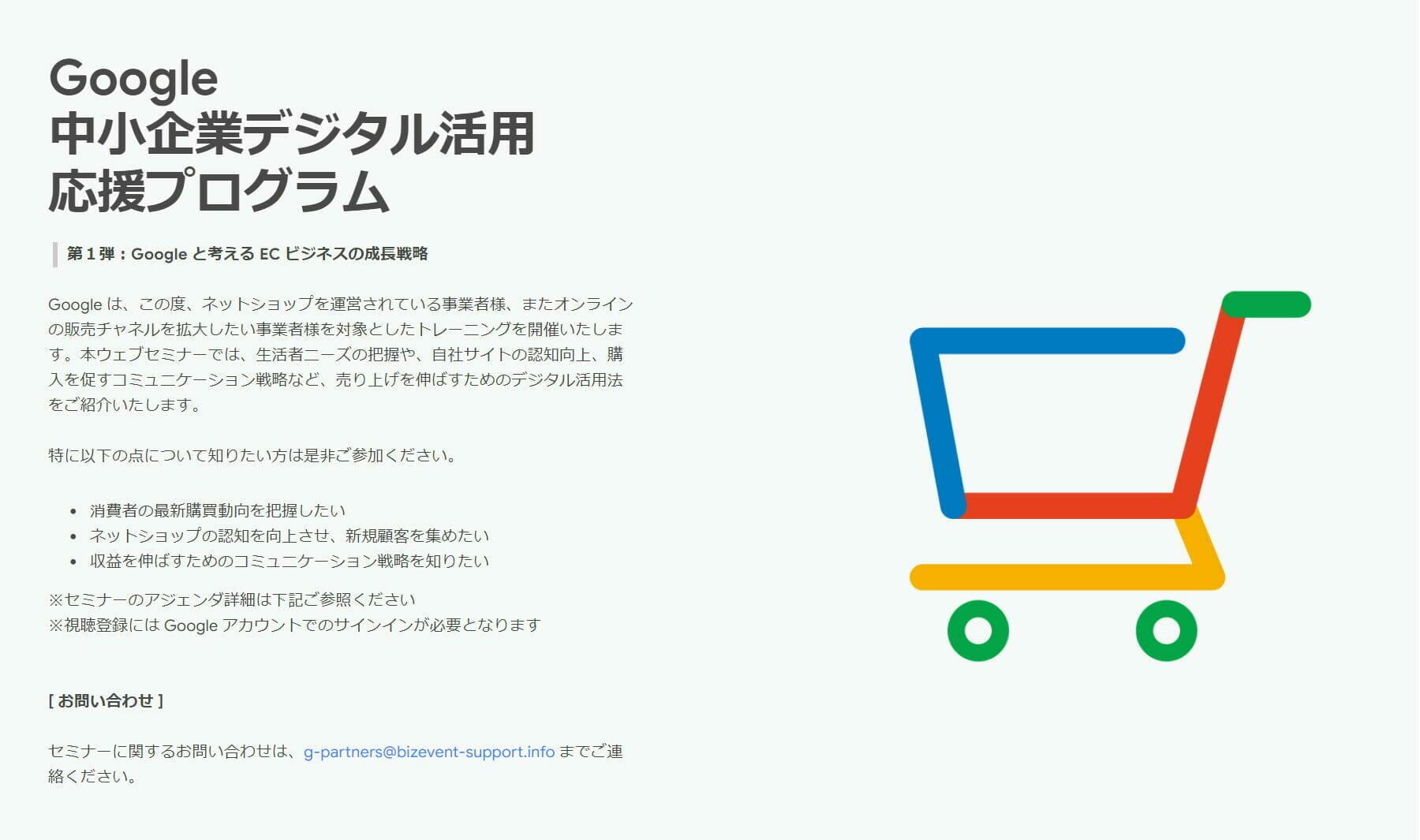 Google 中小企業デジタル活用 応援プログラム〜第1弾:Google と考える EC ビジネスの成長戦略