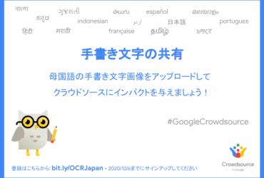 Google クラウドソース 「手書き文字の共有 2.0」キャンペーン