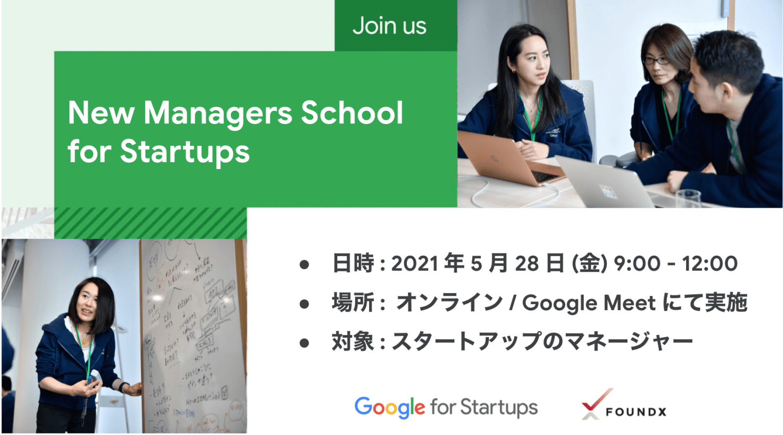 [Google for Startups] New Managers School for Startups