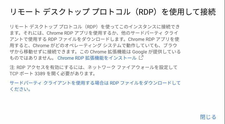 Chrome RDP 拡張機能を利用してインスタンスに接続