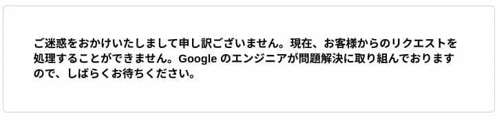 Google Adsense:通知メッセージ