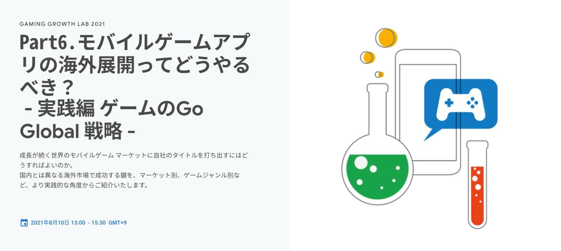 [Google 広告] Part6.モバイルゲームアプリの海外展開ってどうやるべき?~ 実践編 ゲームのGo Global 戦略 ~