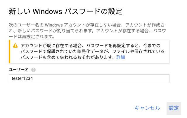 Windows パスワードを設定:ユーザーを作成