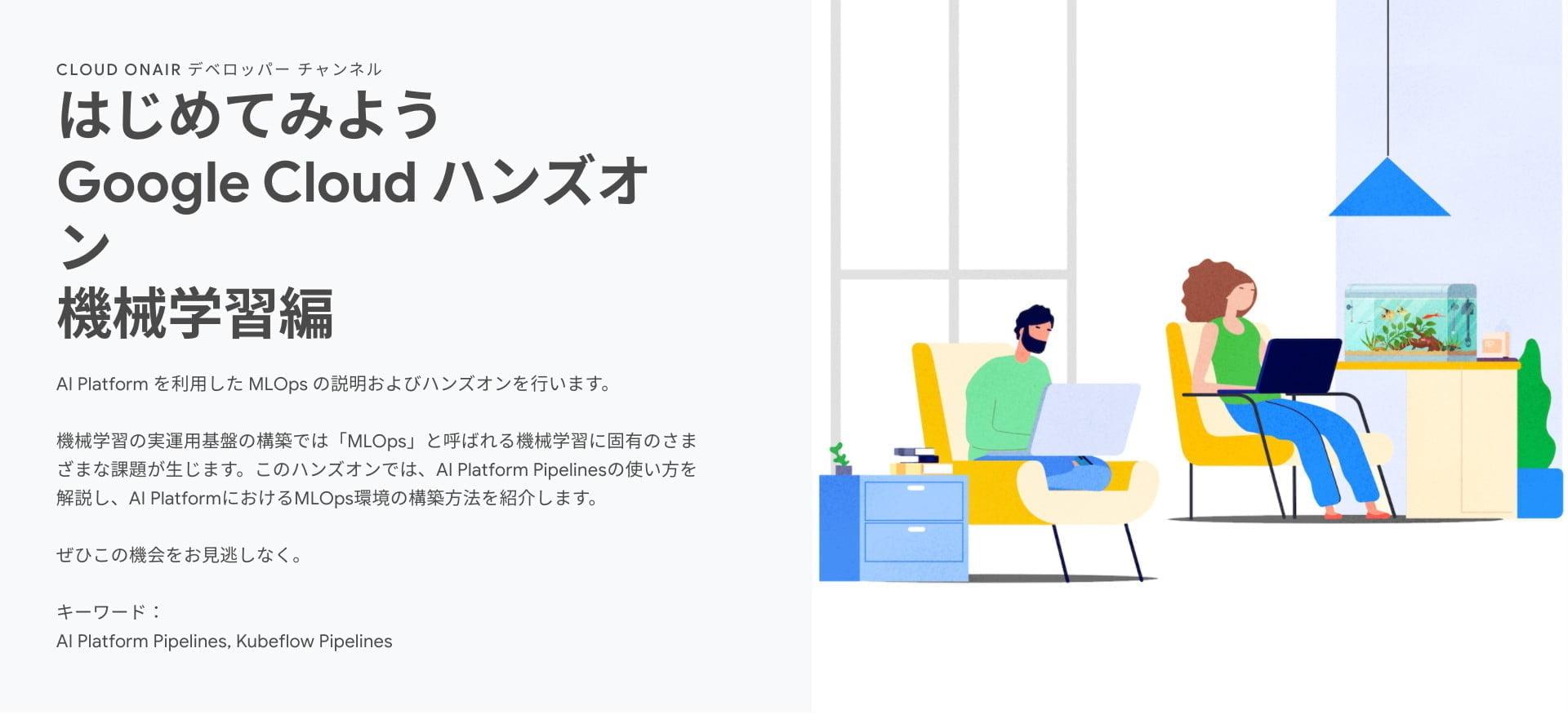 [GCP] はじめてみよう Google Cloud ハンズオン 機械学習編