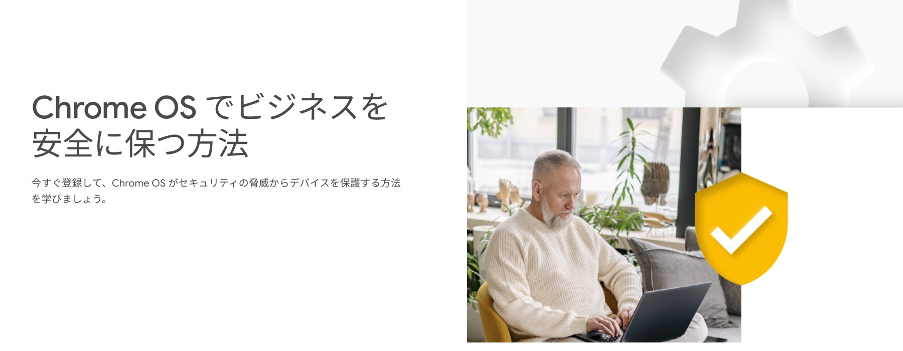 [Chrome] Chrome OS でビジネスを安全に保つ方法