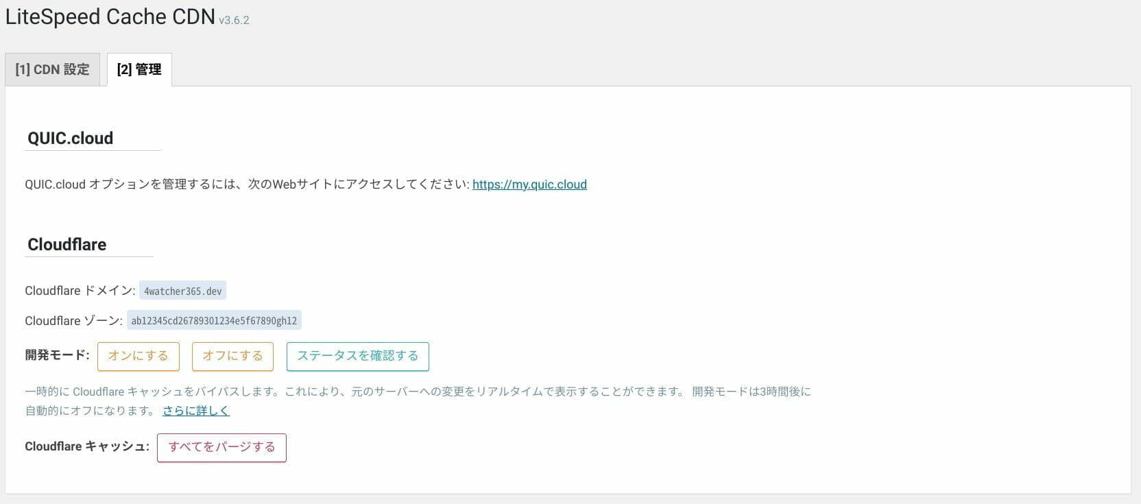 LiteSpeed Cache:CDN 設定:管理