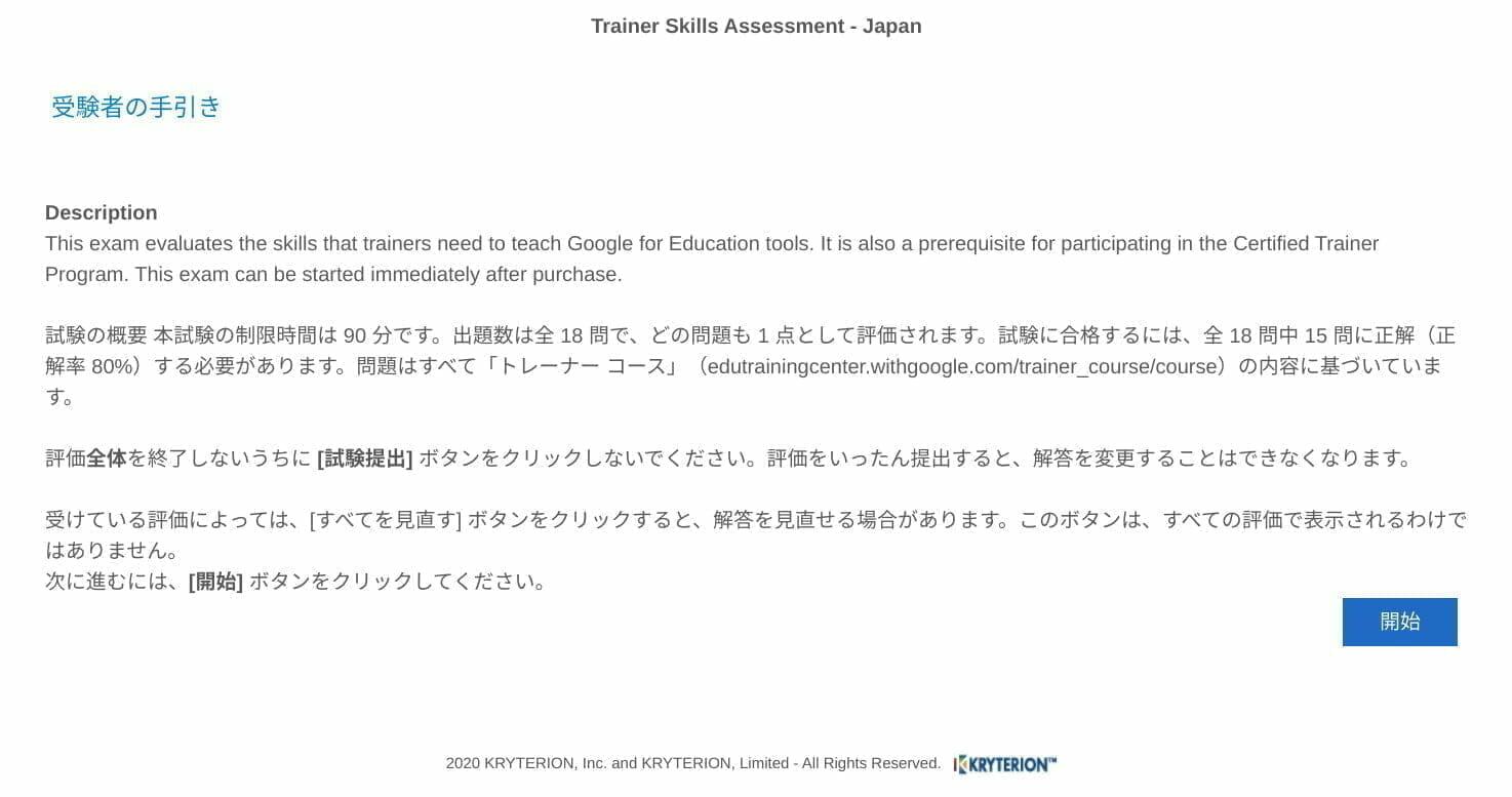 Trainer Skills Assessment 試験の概要説明