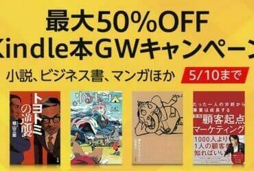 Amazon:【最大50%OFF】Kindle本GWキャンペーン  小説、ビジネス書、マンガほか
