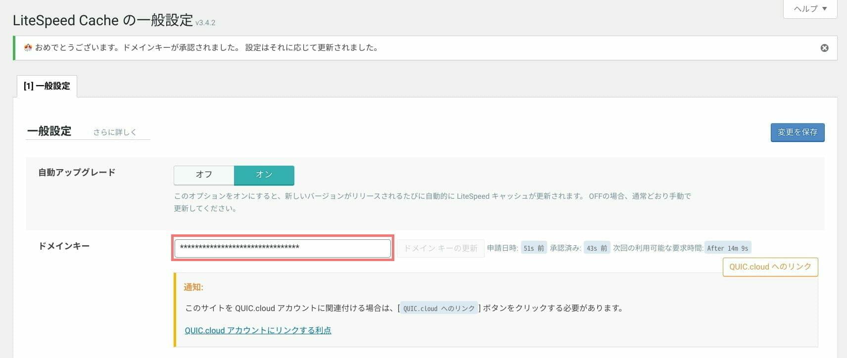 LiteSpeed cache:ドメインキーの取得完了