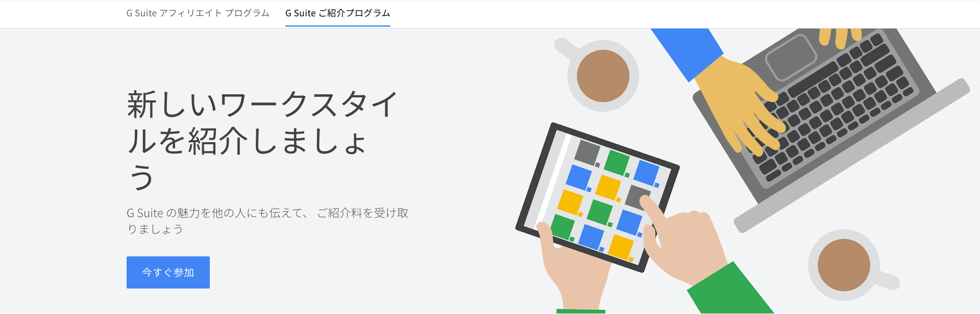 G Suite ご紹介プログラム