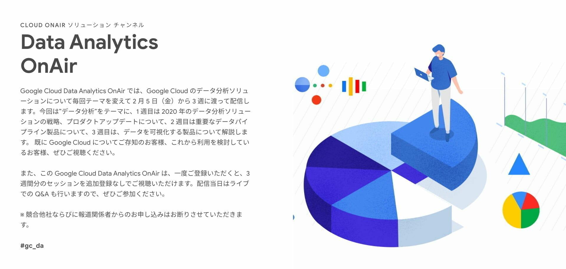 [GCP] Data Analytics OnAir