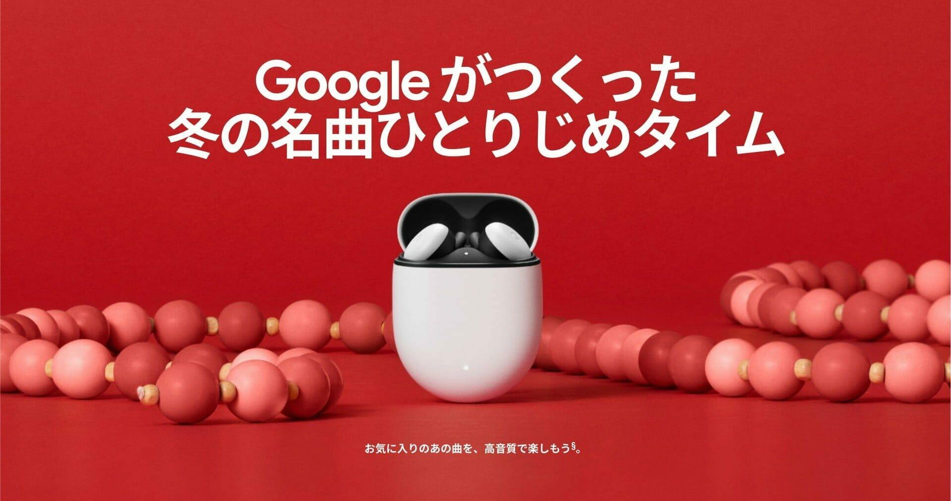 Google ホリデー デザイン:ワイヤレス イヤホン「Google Pixel Buds」