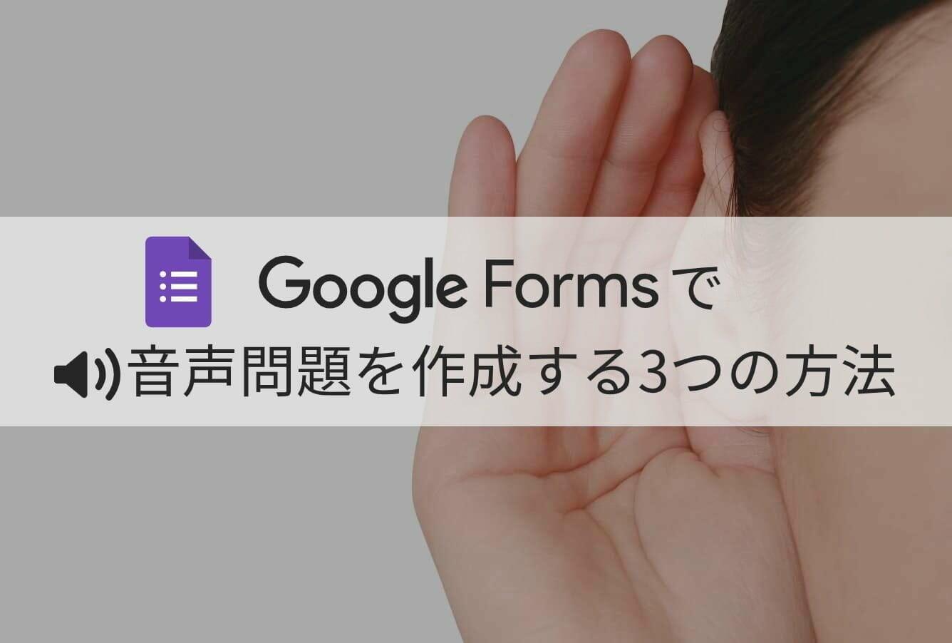 Google フォームで音声問題を作成する 3つの方法