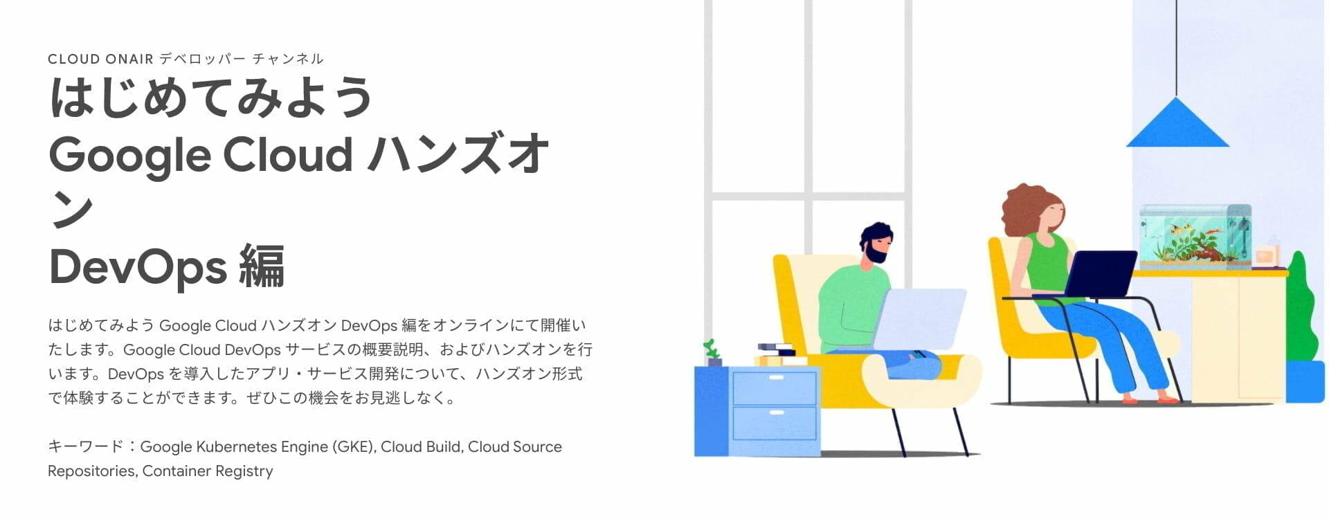 [GCP] はじめてみよう Google Cloud ハンズオン DevOps 編