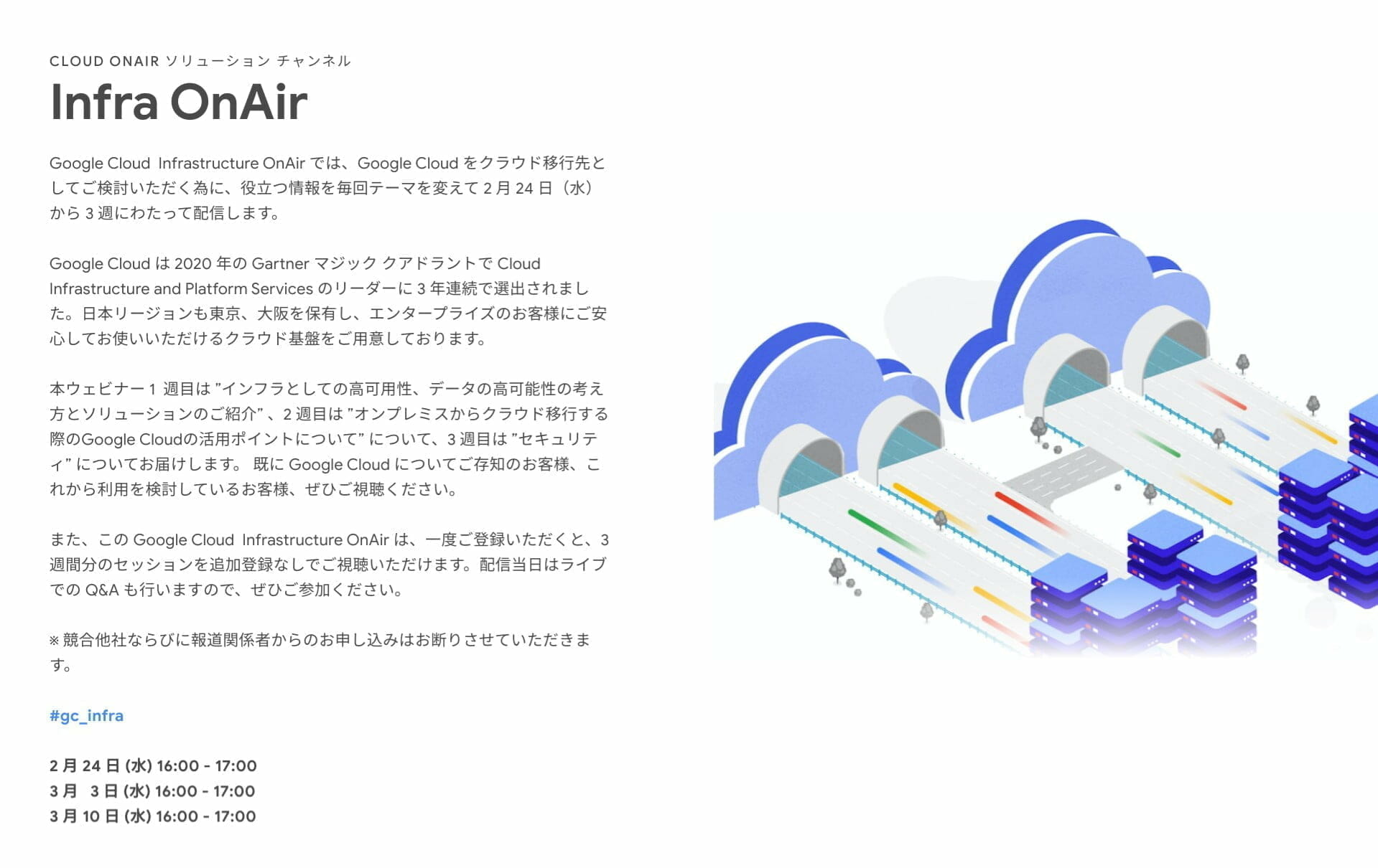 [GCP] Google Cloud Infrastructure OnAir