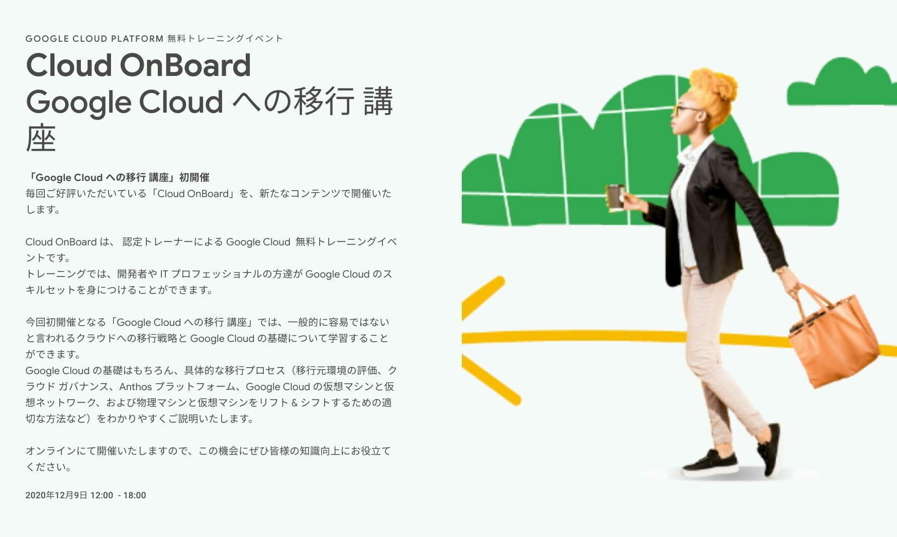 Cloud OnBoard Google Cloud への移行 講座