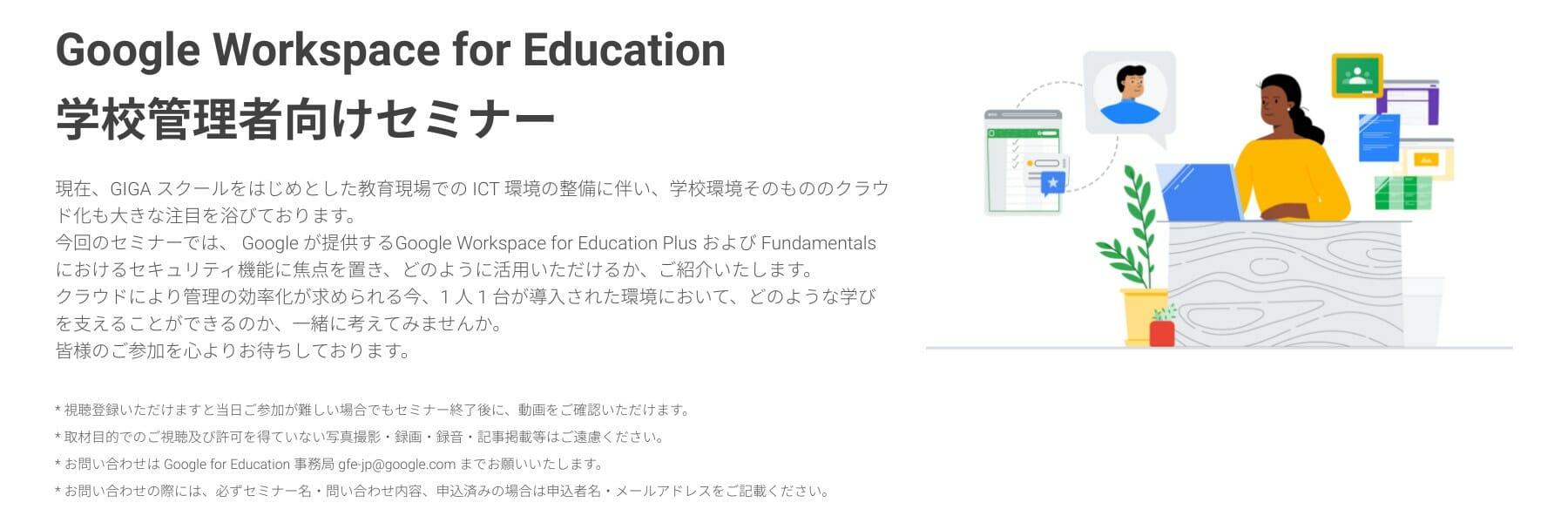 [Google for Educatio] Google Workspace for Education 学校管理者向けセミナー