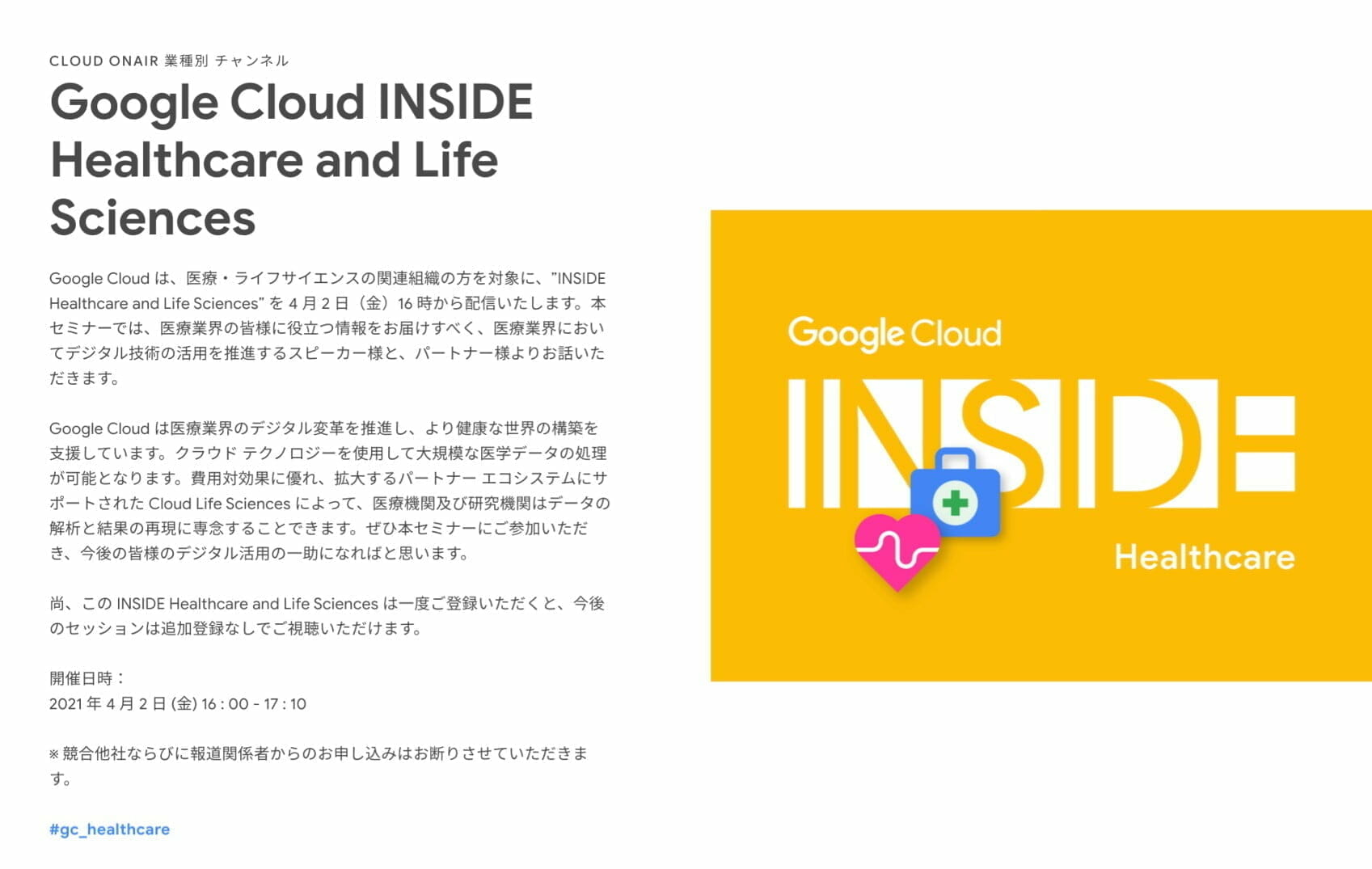 [GCP] Google Cloud INSIDE Healthcare and Life Sciences